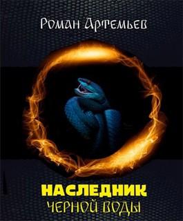 Обложка произведения Наследник Черной Воды