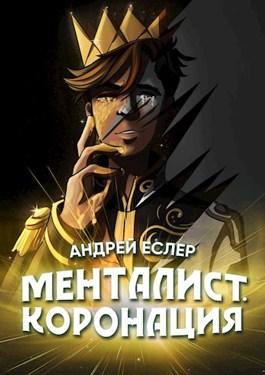 Обложка произведения Менталист. Коронация (Том-2)