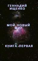 Обложка произведения Мой новый мир - Книга первая