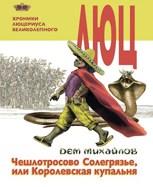 Обложка произведения Хроники Люцериуса-2
