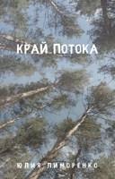 Обложка произведения Край потока