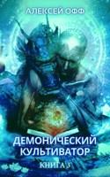 Обложка произведения Демонический культиватор 3