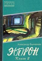 Обложка произведения Э(П)РОН-2