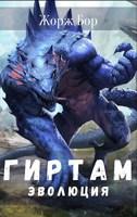 Обложка произведения Гиртам. Эволюция