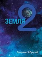 Обложка произведения Земля-2