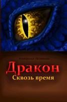 Обложка произведения Дракон