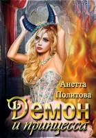 Обложка произведения Демон и принцесса