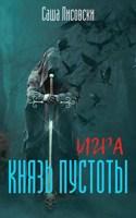 Обложка произведения Игра. Князь Пустоты