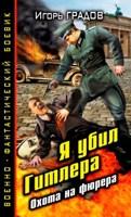 Обложка произведения Я убил Гитлера. Охота на фюрера
