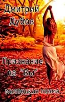 """Обложка произведения Признание на """"Вы"""""""