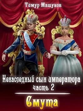 Обложка произведения Ненаследный сын императора. Часть 2. Смута