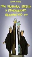 Обложка произведения Про Иванова, Швеца и прикладную бесологию #4