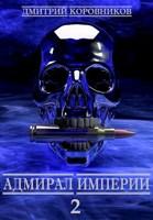Обложка произведения Адмирал Империи-2