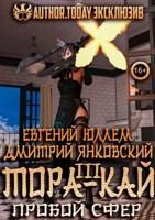 Обложка произведения Тора-кай. Книга 3. Пробой сфер