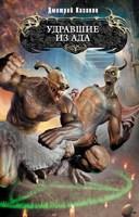 Обложка произведения Удравшие из ада