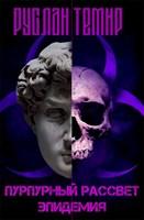 Обложка произведения Пурпурный рассвет. Эпидемия