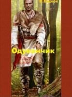 Обложка произведения Зверь лютый. Книга 23. Одуванчик