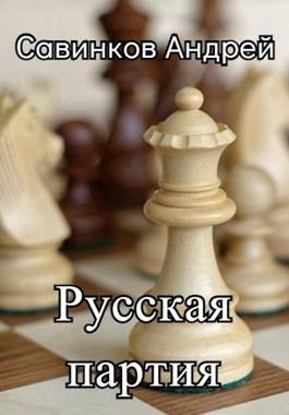 Обложка произведения Русская партия