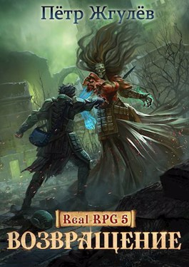 Обложка произведения Real-Rpg 5. Возвращение