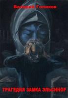 Обложка произведения Трагедия Замка Эльсинор