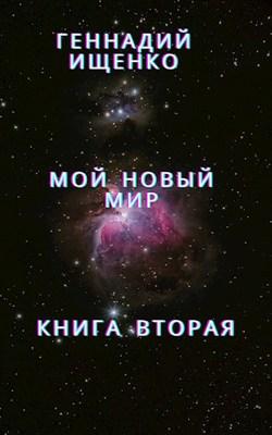 Обложка произведения Мой новый мир - Книга вторая