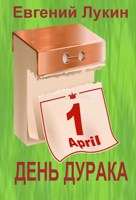 Обложка произведения День дурака