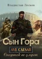 Обложка произведения Спартак не умрет.
