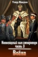 Обложка произведения Ненаследный сын императора Часть 3 Война