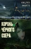 Обложка произведения Король Чёрного озера