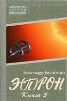 Обложка произведения Э(П)РОН-5