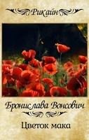 Обложка произведения Цветок мака