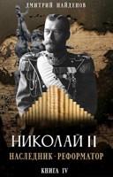 Обложка произведения Николай Второй. Наследник - реформатор. Книга четвёртая.