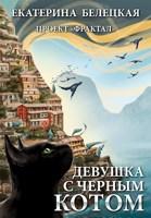 Обложка произведения Девушка с черным котом