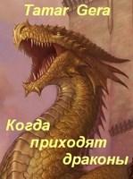 Обложка произведения Когда приходят драконы