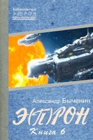 Обложка произведения Э(П)РОН-6