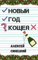 Обложка произведения Новый Год Кощея