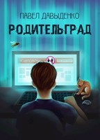 Обложка произведения Родительград
