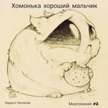 Обложка произведения Хомонька хороший мальчик