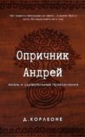 Обложка произведения Опричник Андрей: жизнь и удивительные приключения