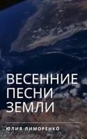 Обложка произведения Весенние песни Земли