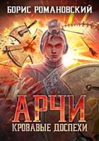 Обложка произведения Арчи. Книга IV: Кровавые Доспехи