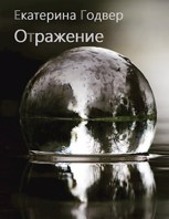 Обложка произведения Отражение