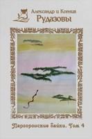 Обложка произведения Паргоронские байки. Том 4