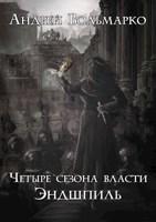 Обложка произведения Четыре Сезона Власти: Эндшпиль