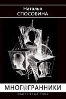 Обложка произведения Многогранники