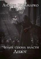 Обложка произведения Четыре сезона власти: Дебют