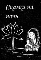 Обложка произведения Сказки на ночь