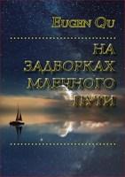 Обложка произведения На задворках Млечного Пути