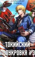 Обложка произведения Токийский полукровка #3: Подпольный турнир!