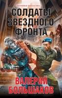 Обложка произведения Солдаты звездного фронта